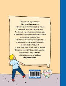 Обложка сзади Девочка на шаре Виктор Драгунский