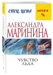 Маринина А. - Чувство льда обложка книги