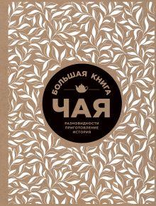 Большая книга чая (крафт)