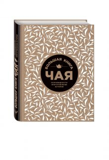 - Большая книга чая (крафт) обложка книги