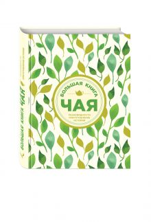 - Большая книга чая (листья) обложка книги