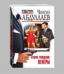 Абдуллаев Ч.А. - Второе рождение Венеры обложка книги