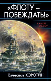 Обложка «Флоту – побеждать!» Вячеслав Коротин