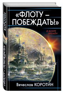 Коротин В.Ю. - «Флоту – побеждать!» обложка книги