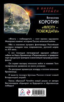 Обложка сзади «Флоту – побеждать!» Вячеслав Коротин