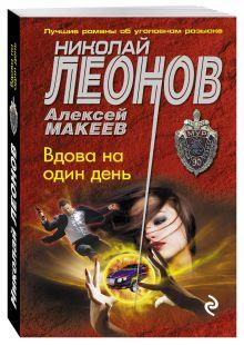 Леонов Н.И., Макеев А.В. - Вдова на один день обложка книги