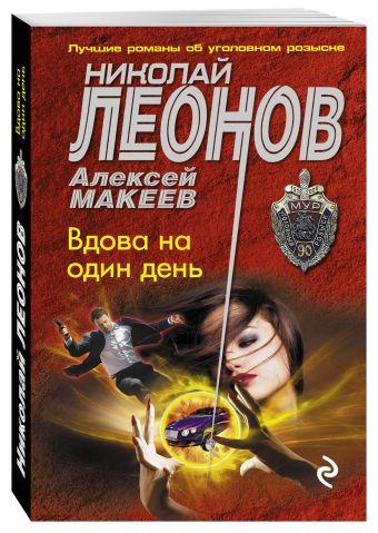 Вдова на один день Леонов Н.И., Макеев А.В.