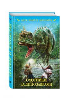 Охотники за динозаврами обложка книги