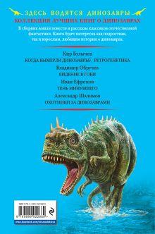 Обложка сзади Охотники за динозаврами Кир Булычев, Владимир Обручев, Иван Ефремов, Александр Шалимов