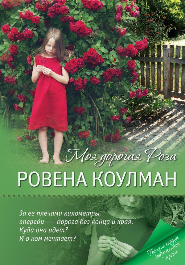 Моя дорогая Роза Автор : Ровена Коулман