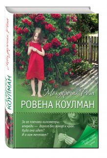 Коулман Р. - Моя дорогая Роза обложка книги