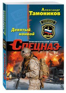 Тамоников А.А. - Девятый конвой обложка книги