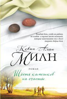 Обложка Шесть камешков на счастье Кевин Алан Милн
