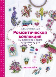 Обложка Вышиваем крестиком. Романтическая коллекция. 60 дизайнов и схем цветов, сердечек, птиц Сьюзан Бейтс