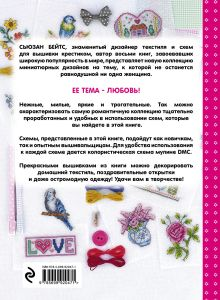 Обложка сзади Вышиваем крестиком. Романтическая коллекция. 60 дизайнов и схем цветов, сердечек, птиц Сьюзан Бейтс