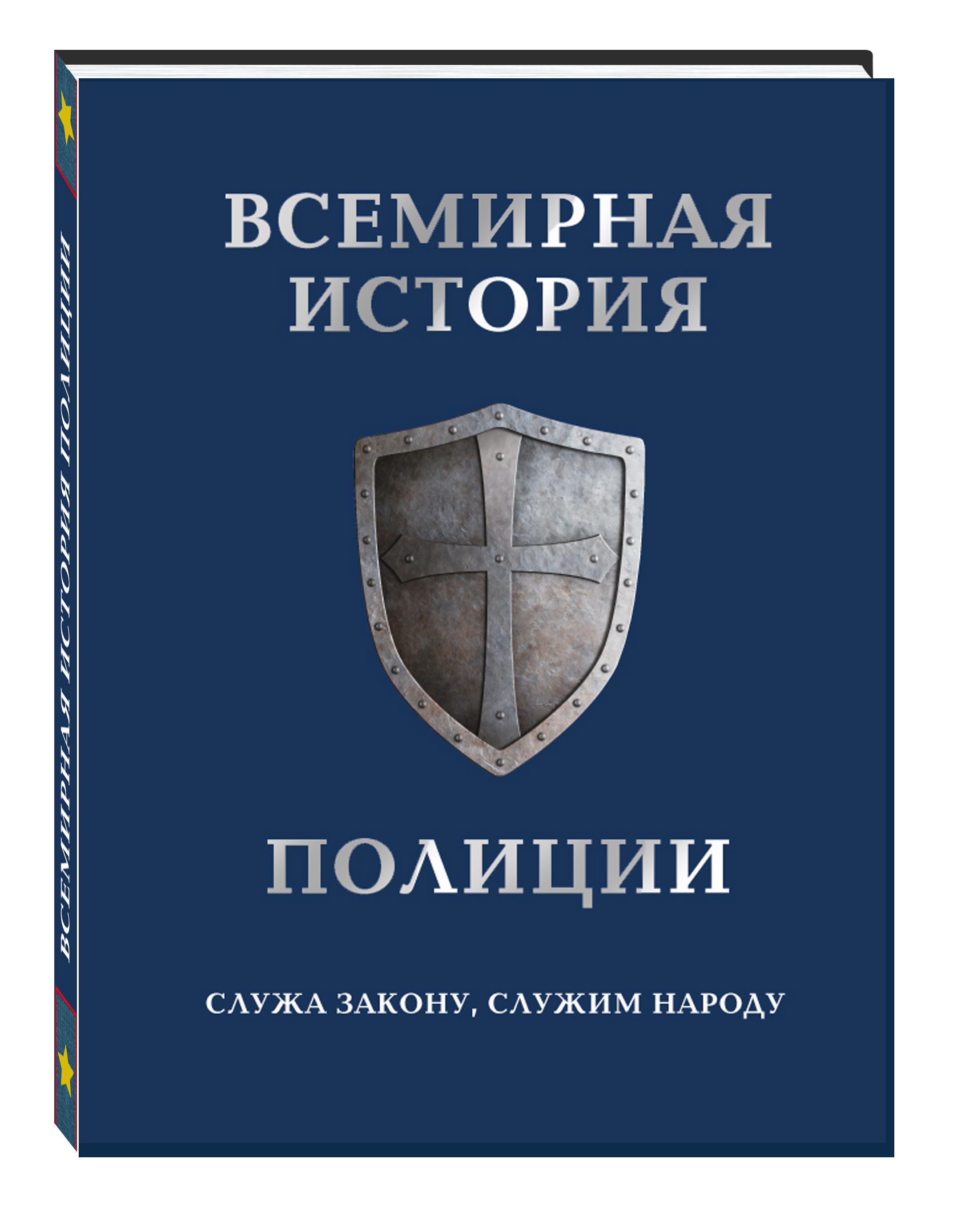 Всемирная история полиции ( Матвиенко А., Лурье П.  )