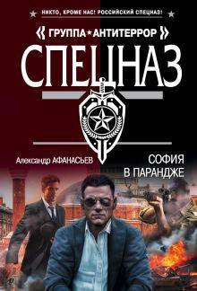 Обложка София в парандже Александр Афанасьев
