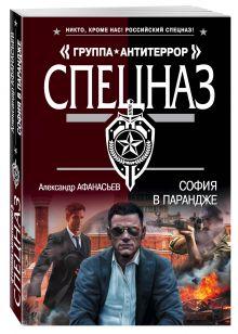 Афанасьев А. - София в парандже обложка книги