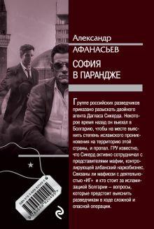 Обложка сзади София в парандже Александр Афанасьев