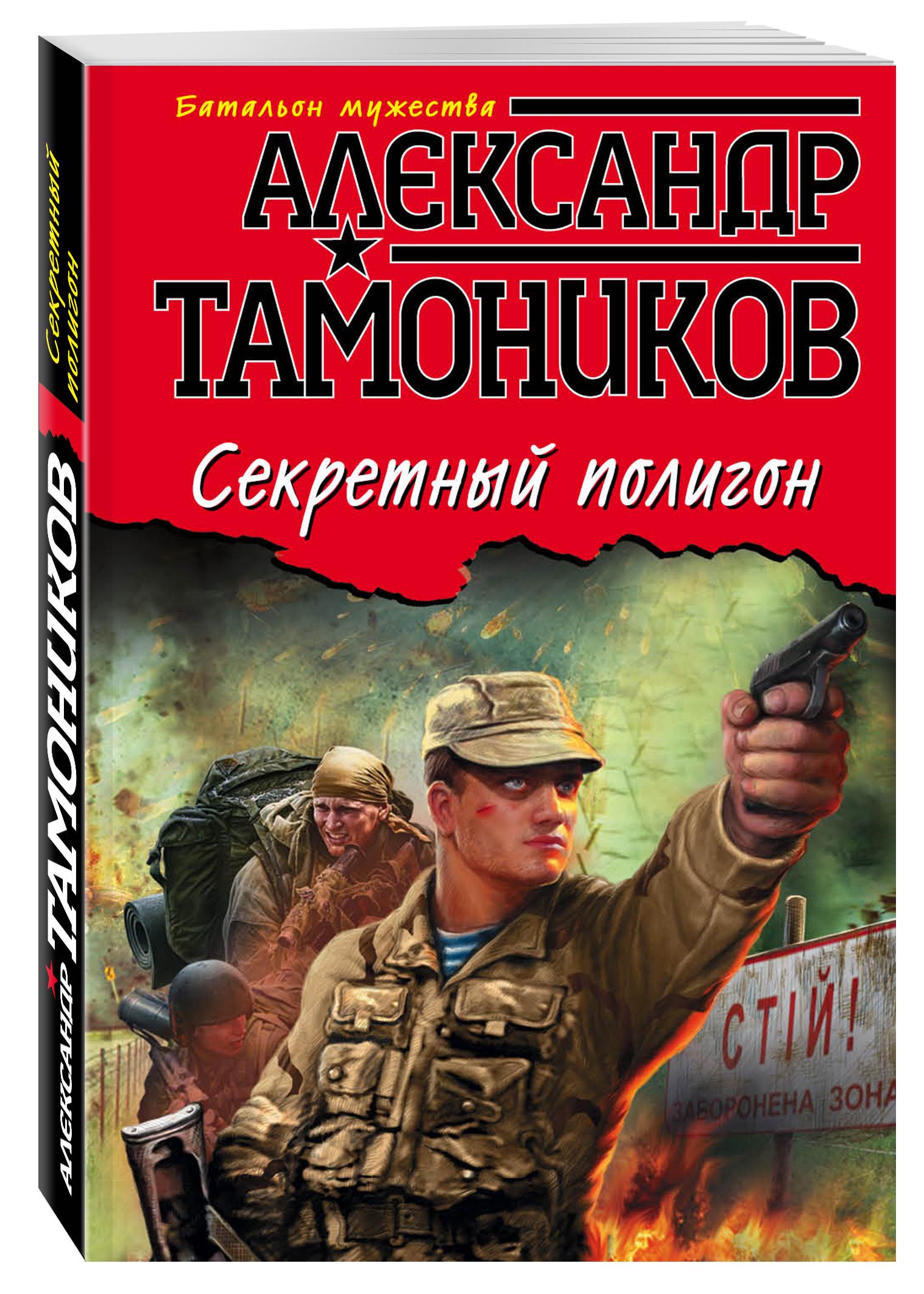 Тамоников А.А. Секретный полигон крот истории