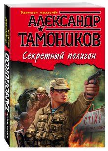 Тамоников А.А. - Секретный полигон обложка книги