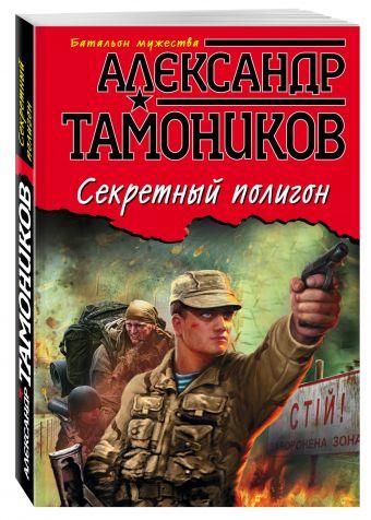 Секретный полигон Тамоников А.А.