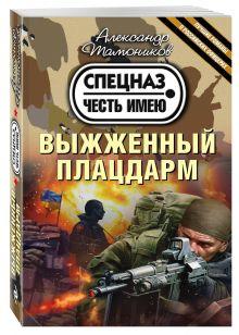 Тамоников А.А. - Выжженный плацдарм обложка книги
