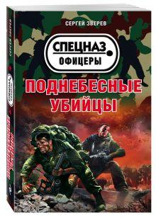Зверев С.И. - Поднебесные убийцы обложка книги