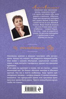 Обложка сзади Обычная женщина, обычный мужчина Мария Метлицкая
