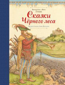 Сказки Черного леса (ил. Л. Каплана)