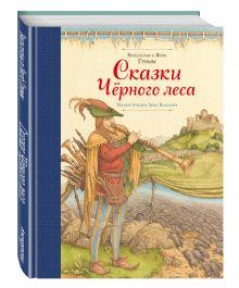 Гримм В. и Я. - Сказки Черного леса (ил. Л. Каплана) обложка книги