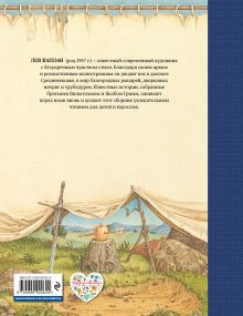 Обложка сзади Сказки Черного леса (ил. Л. Каплана) Братья Гримм