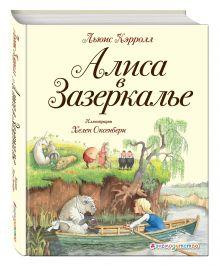 Алиса в Зазеркалье (ил. Хелен Оксенбери) обложка книги