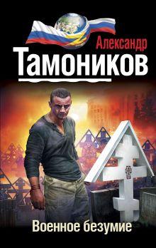Обложка Военное безумие Александр Тамоников