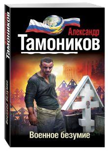 Тамоников А.А. - Военное безумие обложка книги