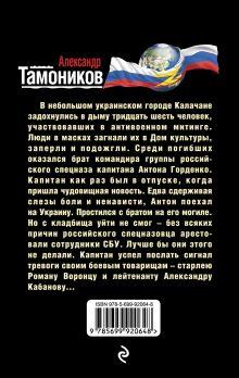 Обложка сзади Военное безумие Александр Тамоников
