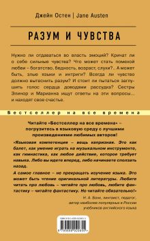Обложка сзади Разум и чувства = Sense and Sensibility Джейн Остен