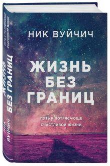 Вуйчич Н. - Жизнь без границ. Путь к потрясающе счастливой жизни (подарочная) обложка книги