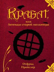 Крабат, или Легенды старой мельницы (ил. А. Власовой)