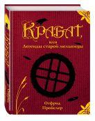 Пройслер О. - Крабат, или Легенды старой мельницы' обложка книги