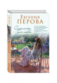 Перова Е.Г. - Созданные для любви обложка книги