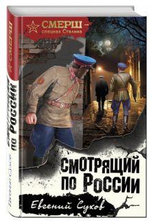 Сухов Е. - Смотрящий по России обложка книги
