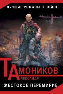 Обложка Жестокое перемирие Александр Тамоников