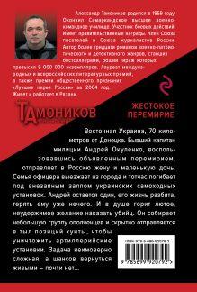 Обложка сзади Жестокое перемирие Александр Тамоников