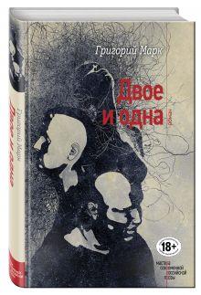Марк Г. - Двое и одна обложка книги