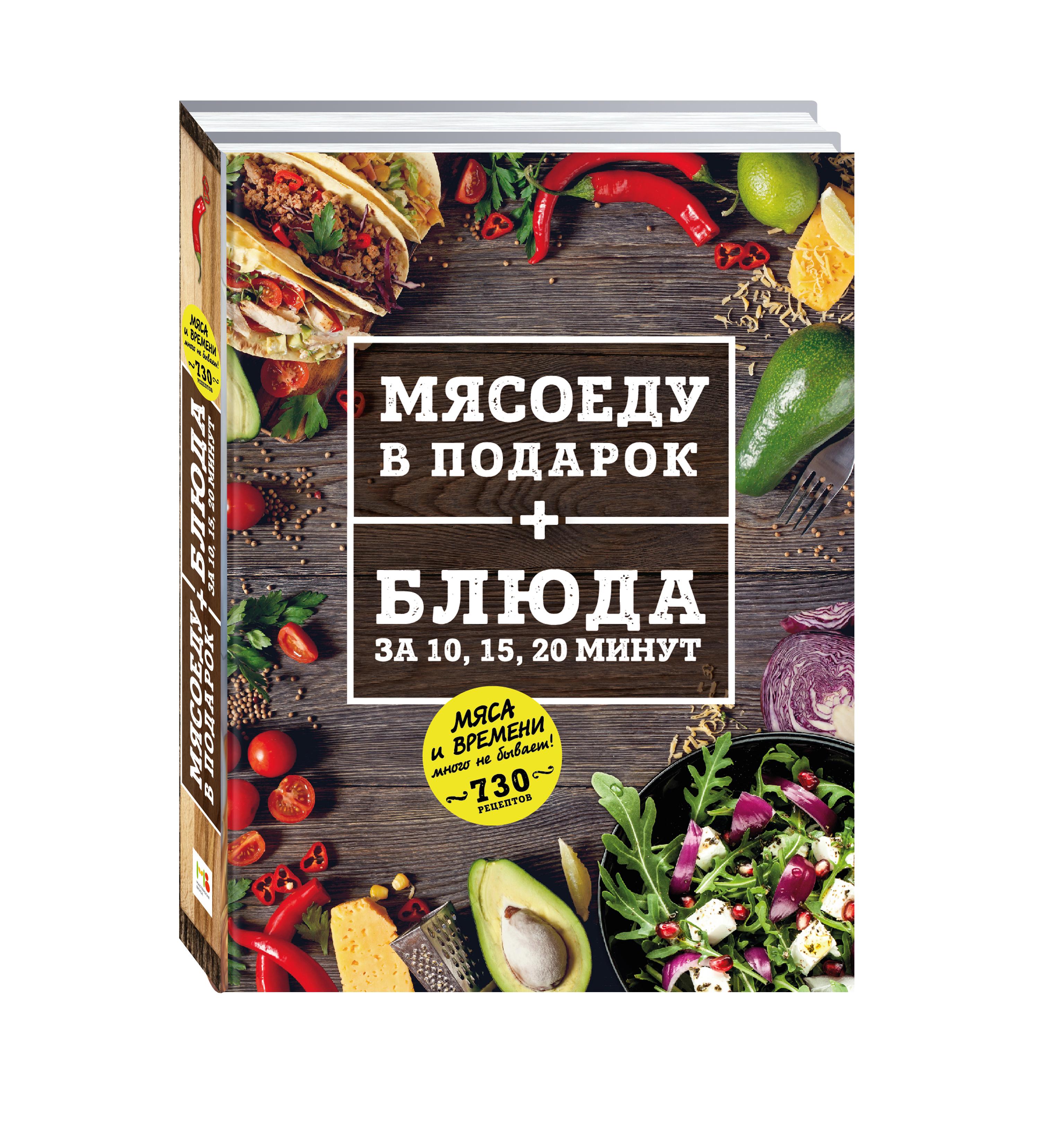 МЯСОЕДУ В ПОДАРОК + Блюда за 10, 15, 20 минут (комплект) 365 10 15 20