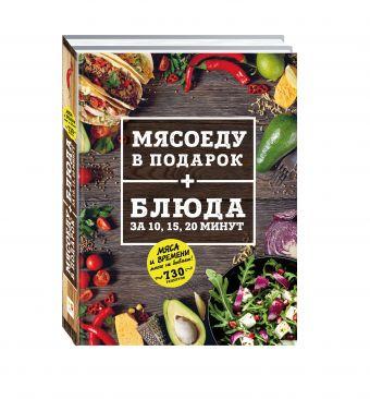 МЯСОЕДУ В ПОДАРОК + Блюда за 10, 15, 20 минут (комплект)