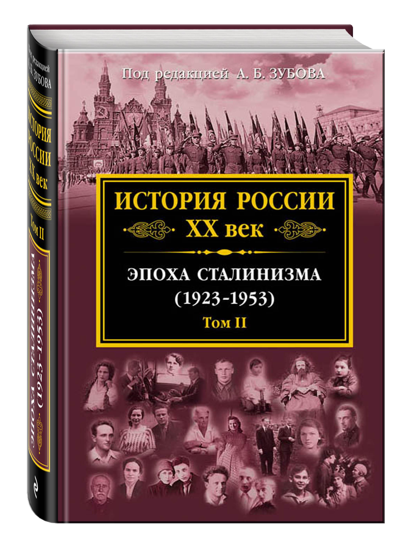 История России XX век. Эпоха Сталинизма (1923-1953). Том II