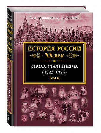 Читать книги об истории церкви