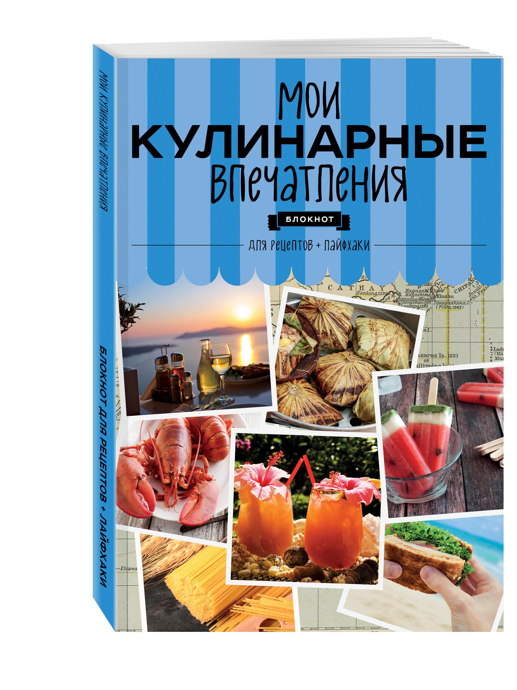 Мои кулинарные впечатления. Блокнот для записи рецептов и лайфхаков (раки) вкусные истории книга для записи рецептов